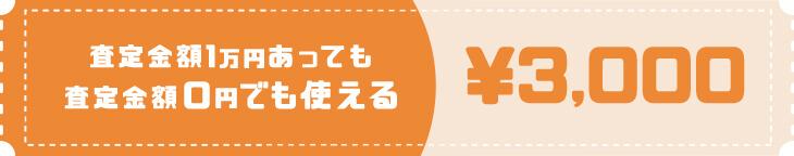 査定金額1万円あっても査定金額0円でも使える!3000円クーポン