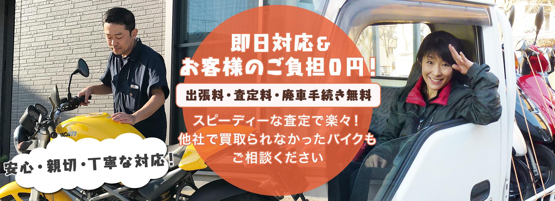 即日対応&お客様のご負担0円!出張費・査定料・廃棄料が無料!
