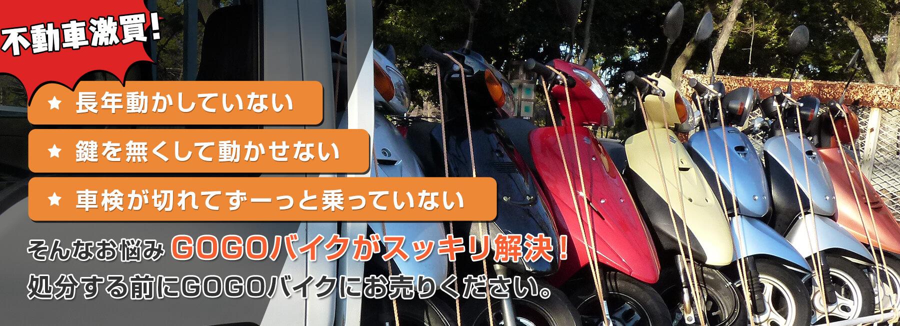 GOGOバイクがお悩みをスッキリ解決!